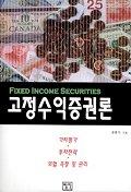 고정수익증권론