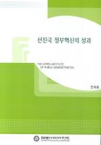 선진국 정부혁신의 성과