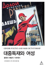 대중독재와 여성