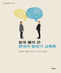 쉽게 풀어 쓴 한국어 말하기 교육론