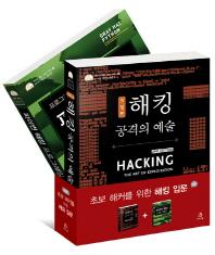 초보해커를 위한 해킹 입문 세트. 2/E