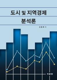 도시 및 지역경제 분석론