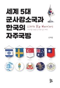 세계 5대 군사강소국과 한국의 자주국방