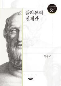 플라톤의 신체관