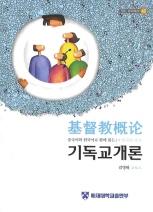 중국어와 한국어로 함게 읽는 기독교개론
