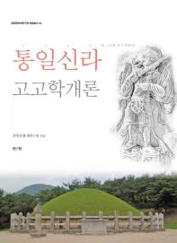 통일신라 고고학개론