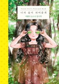 애뽈의 숲소녀 엽서책 : 너의 숲이 되어줄게