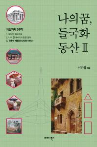 나의 꿈, 들국화 동산. 2