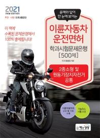 문제와 답이 한 눈에 보이는 이륜자동차운전면허 학과시험문제은행 500제(2021)