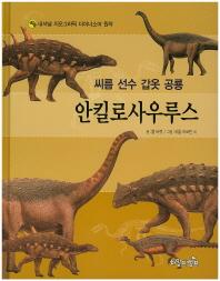 씨름 선수 갑옷 공룡 안킬로사우루스