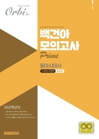 고등 사회탐구영역 동아시아 백건아 모의고사 4회분(2020)(2021 수능대비)(봉투)