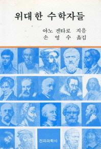 위대한 수학자들(학생수학시리즈 5)