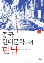 중국현대문학과의 만남