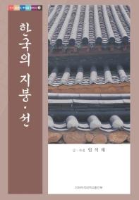 한국의 지붕 선