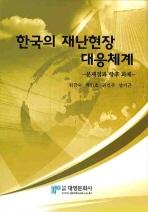 한국의 재난현장 대응체계: 문제점과 향후 과제