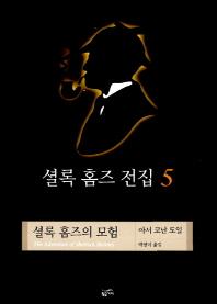 셜록 홈즈 전집 5:셜록 홈즈의 모험