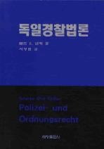 독일경찰법론