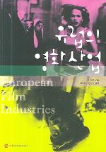 유럽의 영화 산업