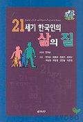 21세기 한국인의 삶의 질