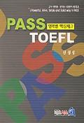 PASS TOEFL(영역별핵심체크)