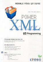POWER XML 실전 PROGRAMMING