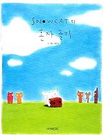 SNOWCAT의 혼자 놀기(개정판)