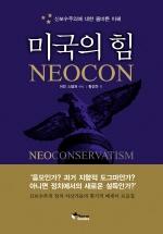 미국의 힘 NEOCON