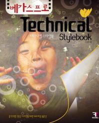 베가스 프로 Technical Stylebook(테크니컬 스타일북)