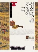 조선 국왕의 일생