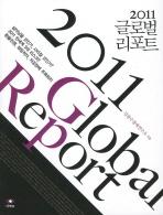 2011 글로벌 리포트