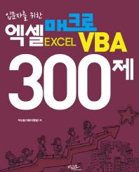 입문자를 위한 엑셀 매크로 VBA 300제