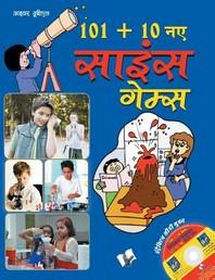 101+10 New Science Games (Hindi)