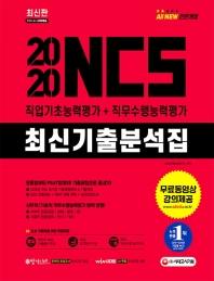All-New NCS 최신기출분석집 직업기초능력평가+직무수행능력평가(2020)
