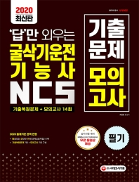 답만 외우는 굴삭기운전기능사 NCS 기출문제 + 모의고사 14회(2020)
