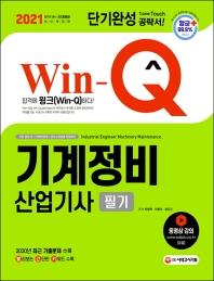 Win-Q 기계정비산업기사 필기 단기완성(2021)