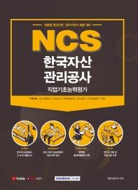 NCS 한국자산관리공사 직업기초능력평가(2021)