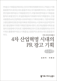 4차 산업혁명 시대의 PR 광고 기획: 큰글씨책