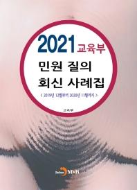 교육부 민원 질의 회신 사례집(2021)