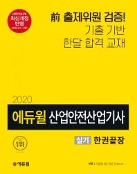 에듀윌 산업안전산업기사 실기 한권끝장(2020)