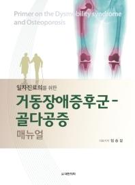 일차진료의를 위한 거동장애증후군:  골다공증 매뉴얼