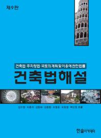 건축법해설(2018)