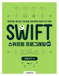 스위프트 프로그래밍: Swift4