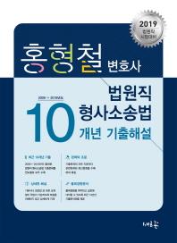 법원직 형사소송법 10개년 기출해설(2019)