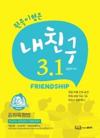원욱이형은 내친구 3.1