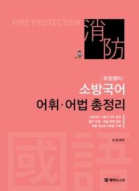 최정쌤의 소방국어 어휘·어법 총정리(2020)