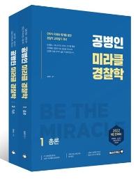 2022 공병인 미라클 경찰학 기본서 총론+각론 세트
