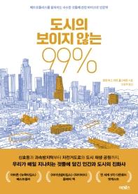 도시의 보이지 않는 99%