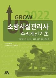 2022 그로우 업(Grow Up) 소방시설관리사 수리계산기초