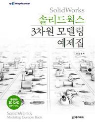 솔리드웍스 3차원 모델링 예제집