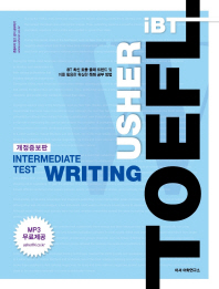 Usher iBT TOEFL Writing(어셔 iBT 토플 라이팅)